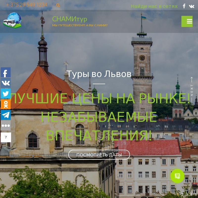 Работает в Минской области